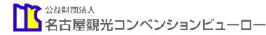 名古屋観光コンベンションビューローロゴ