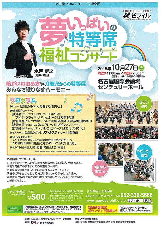 「夢いっぱいの特等席」福祉コンサート