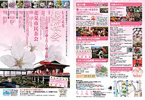白鳥庭園観桜会のチラシ画像