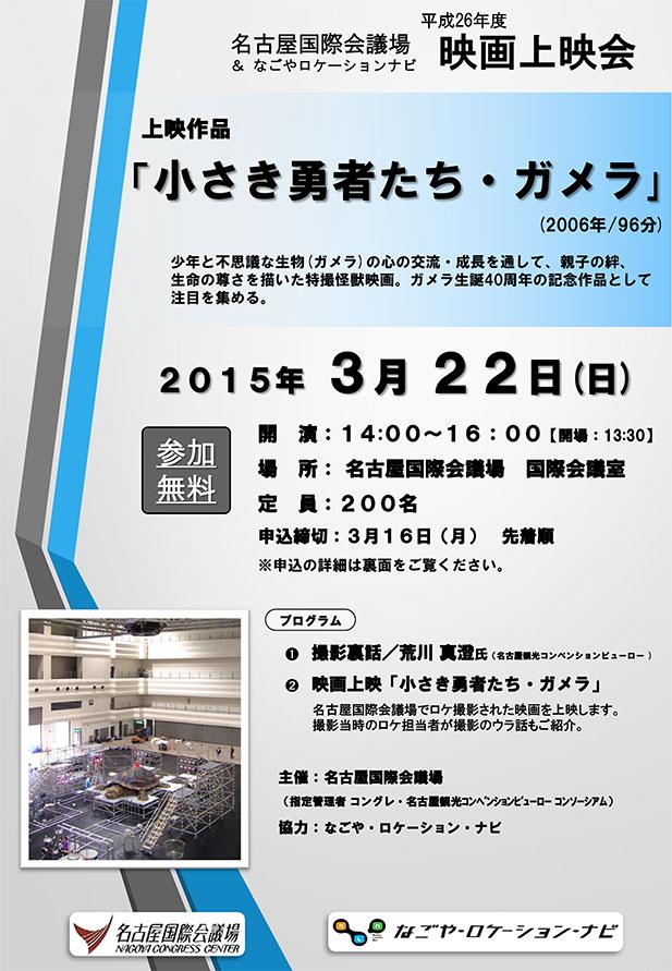 平成26年度 映画上映会 上映作品「小さき勇者たち・ガメラ」