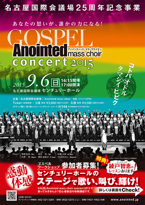 Anointed Mass Choir コンサート 2015