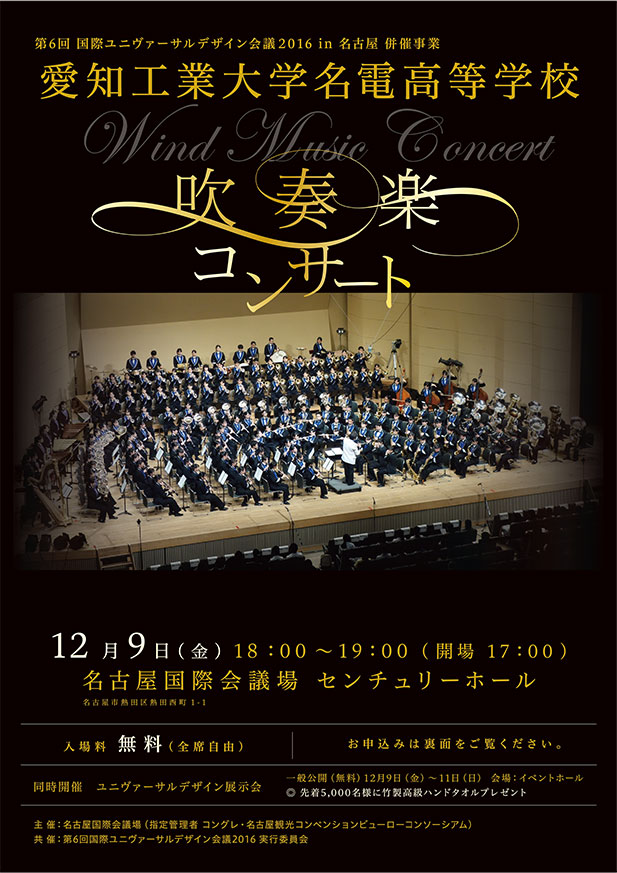 愛知工業大学名電高等学校 吹奏楽コンサート