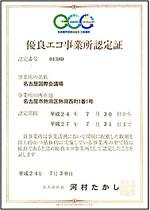 名古屋市優良エコ事業所認定証画像