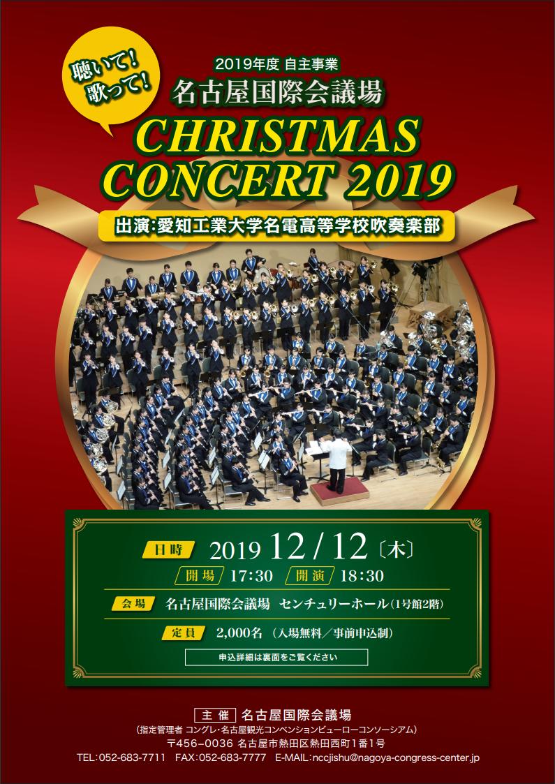 名古屋国際会議場のCHRISTMAS CONCERT2019について説明している画像