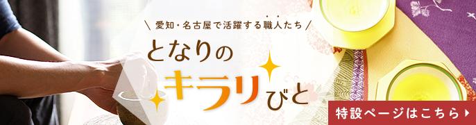 愛知・名古屋で活躍する職人たち となりのキラリびと