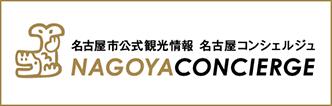 名古屋観光情報のバナー