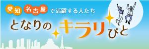 愛知・名古屋で活躍する人たち となりのキラリびと
